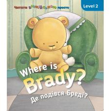 Where is Brady. Де подівся Бреді? Level 2 фото