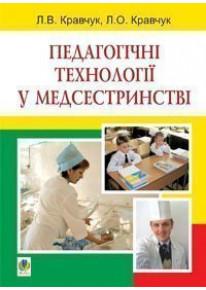 Педагогічні технології у медсестринстві фото