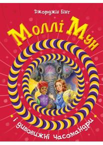Моллі Мун і дивовижні часомандри фото