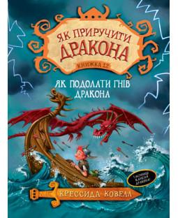 Як приручити дракона. Як подолати гнів дракона. Книжка 12 фото