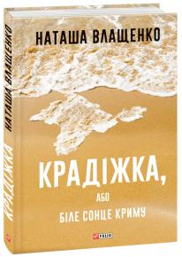 Крадіжка, або Біле сонце Криму фото