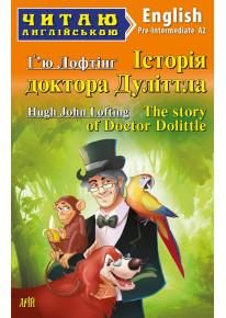 Історія доктора Дуліттла. Читаю англійською фото