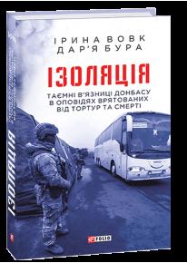 Ізоляція. Таємні в'язниці Донбасу в оповідях врятованих фото