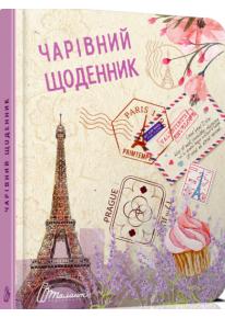 Чарівний щоденник (Щоденник-блокнот) фото