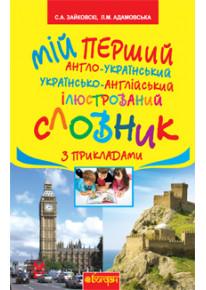 Мій перший англо-український, українсько-англійський ілюстрований словник з прикладами: 1-4 класи фото