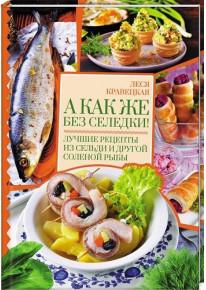 А как же без селедки! Лучшие рецепты из сельди и другой соленой рыбы фото