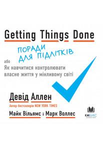 Getting Things Done, або Як навчитися контролювати власне життя у мінливому світі (Поради для підлітків) фото