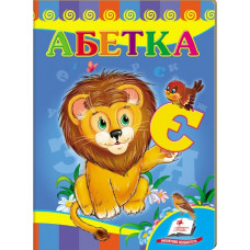 Абетка. Лев (картон) фото
