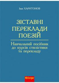 Зіставні переклади поезій: навчальний посібник до курсів стилістики та перекладу фото