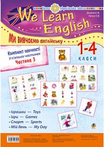 """Комплект наочності """"We learn English"""" (""""Ми вивчаємо англійську""""): 1-4 класи (Частина 3) фото"""
