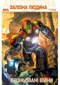 Абсолютна Залізна Людина: Броньовані Війни (Комікси) фото