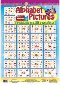 Alphabet Pictures. Англійський алфавіт в малюнках. Навчальний посібник у таблицях фото