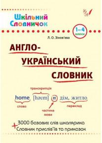 Англо-український словник. 1-4 класи фото