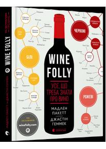 Wine Folly. Усе, що треба знати про вино фото
