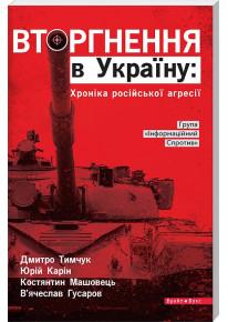 Вторгнення в Україну. Хроніка російської агресії фото