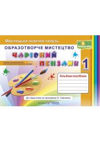 Альбом-посібник «Чарівний пензлик» для 1 класу. Образотворче мистецтво (за програмою О. Савченко) фото