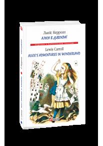 Аліса в Дивокраї. Паралельний текст фото