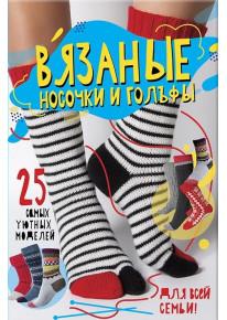 В'язані шкарпетки та гольфи фото