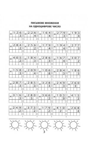 3000 вправ та завдань. Математика. 4 клас