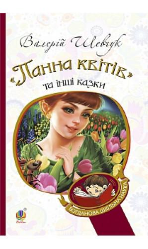 """""""Панна квітів"""" та інші казки (БШН)"""