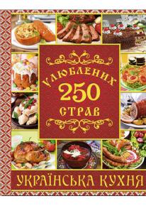 250 улюблених страв. Українська кухня (червона) фото