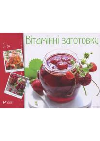 Вітамінні заготовки фото