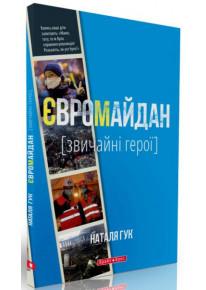 Євромайдан. Звичайні герої фото