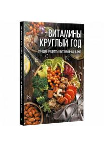 Витамины круглый год, Лучшие рецепты витаминных блюд фото