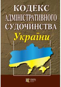 Кодекс адміністративного судочинства України фото