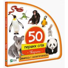 50 перших слів. Тварини фото