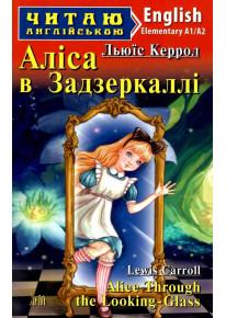 Аліса в Задзеркаллі. Читаю англійською фото