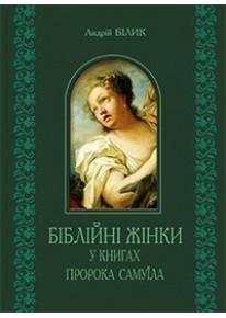 Біблійні жінки в книгах пророка Самуїла фото