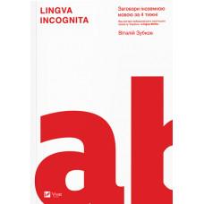 Lingva Inkognita фото