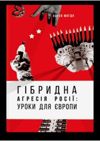 Гібридна агресія Росії: уроки для Європи фото
