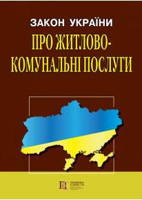 Закон України «Про житлово-комунальні послуги» фото