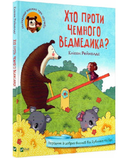 Хто проти чемного ведмедика? фото