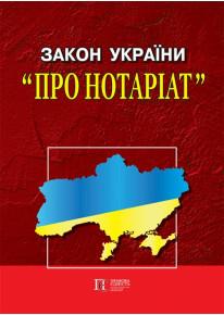 Закон України «Про нотаріат» фото