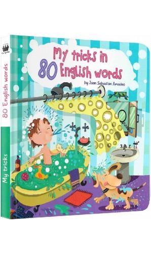 My tricks in 80 English words (Мої витівки у 80 англійських словах)
