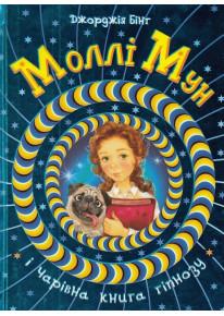 Моллі Мун і Чарівна книга гіпнозу фото