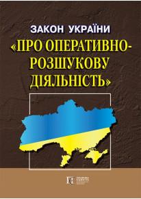 Закон України «Про оперативно-розшукову діяльність» фото