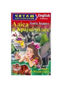 Аліса в Країні чудес. Читаю англійською фото