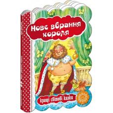 Нове вбрання короля (Кращі світові казки) фото