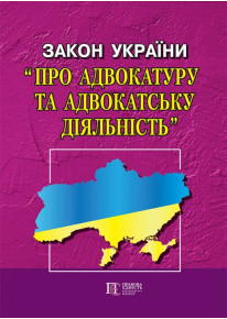 Закон України «Про адвокатуру та адвокатську діяльність» фото