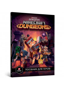 MINECRAFT Dungeons. Посібник для героїв фото