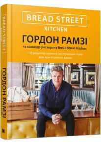 Bread Street Kitchen. 100 рецептів смачних ресторанних страв для приготування вдома фото