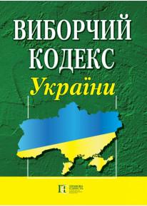 Виборчий кодекс України фото