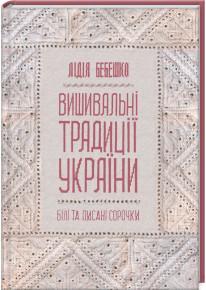 Вишивальні традиції України: «білі» та «писані» сорочки фото
