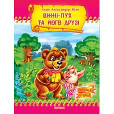Вінні-Пух та його друзі (Серія: Країна чудес) фото