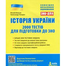 ЗНО 2021. Історія України. 2000 тестів для підготовки фото