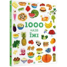 1000 назв їжі фото